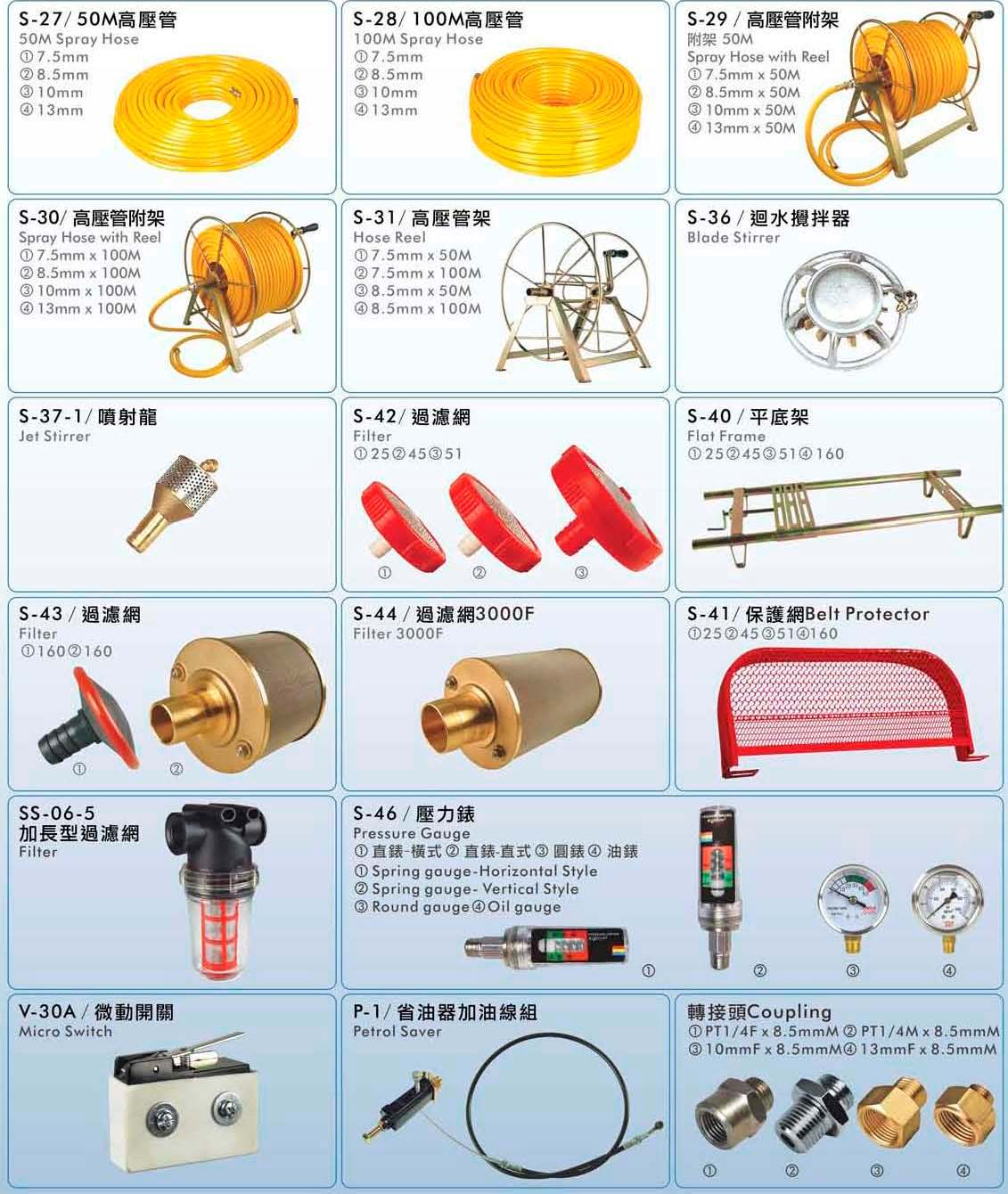 proimages/product/POWER_SPRAYER/accessory/Catalog_p11.jpg